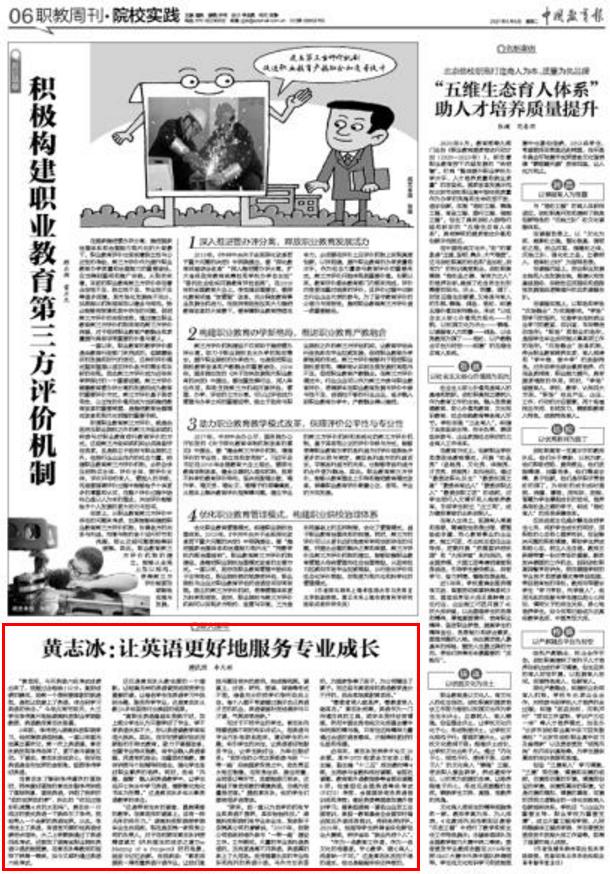 中国教育报专题报道我校英语教师黄志冰