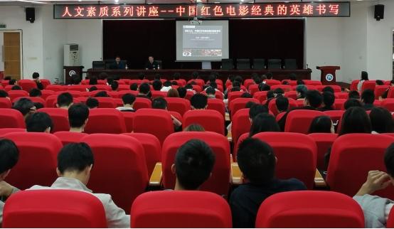 著名教授岳凯华为我校师生举行人文素质讲座